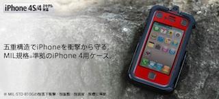 第102回 iPhone4Sの中身のおはなし