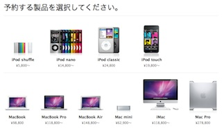 applestorereserveitems.jpg