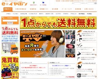eearphonetop.jpg